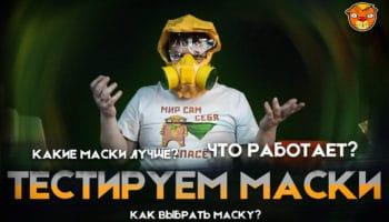 Как выбрать защитную маску — обзор 15 масок 53