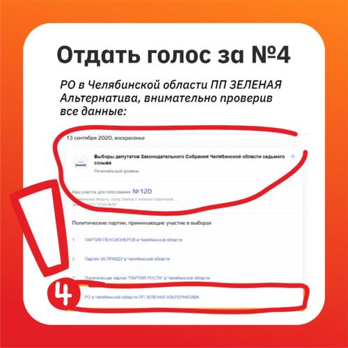 «Зелёная Альтернатива» собирает подписи на выборы в Заксобрание Челябинской области 7