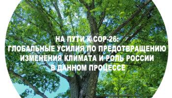 Насколько Россия готова перейти на путь зелёной экономики 45