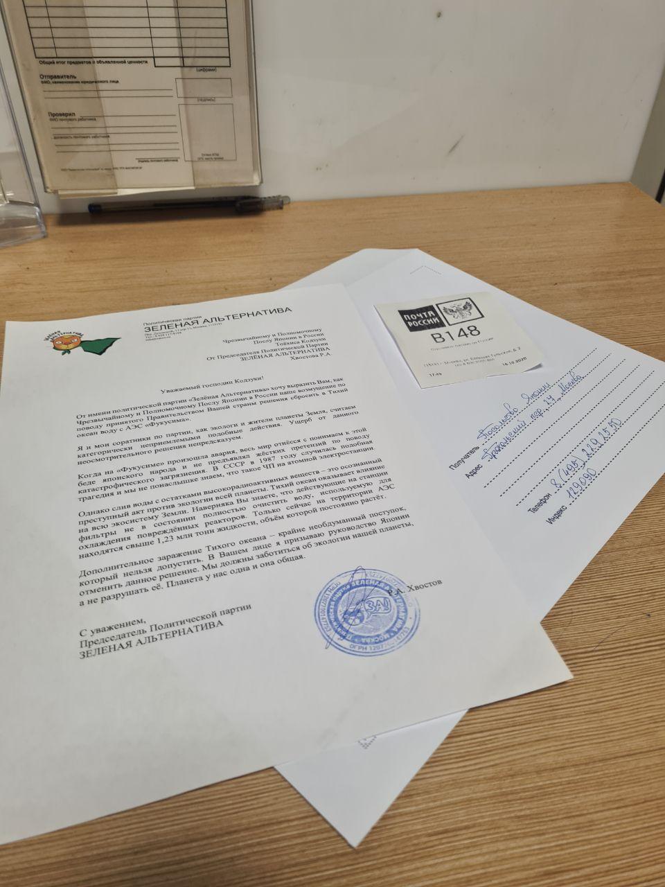 Руслан Хвостов написал письмо послу Японии с призывом не загрязнять Тихий океан 31