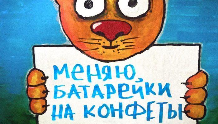 Руслан Хвостов призвал развивать в России обменные экопрограммы для вовлечения населения во вторичный оборот отходов 62