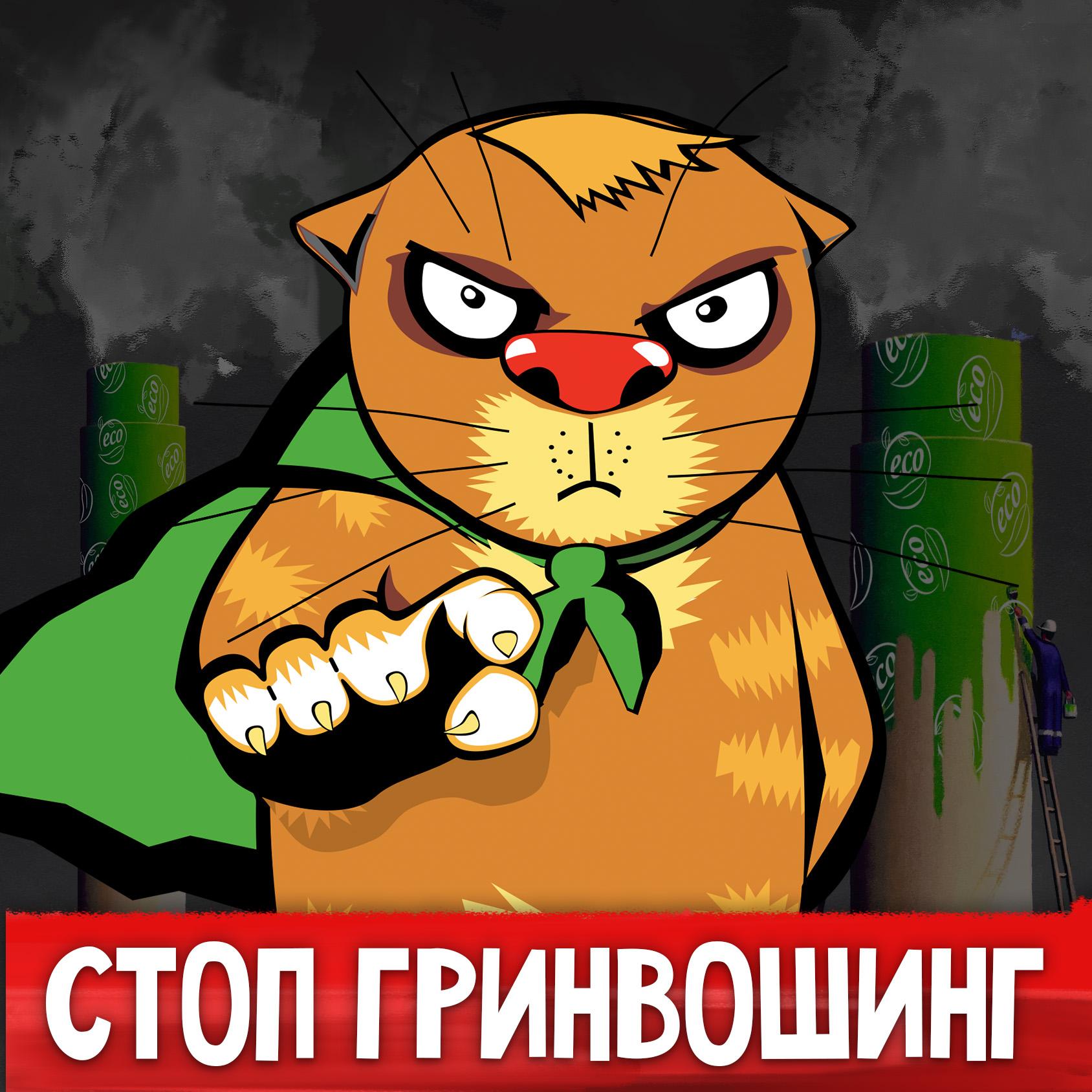 Руслан Хвостов призвал прировнять гринвошинг к мошенничеству 95