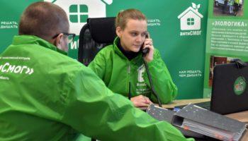 «антиСМОГ» запустил горячую линию по проблемам экологии в Челябинской области 89