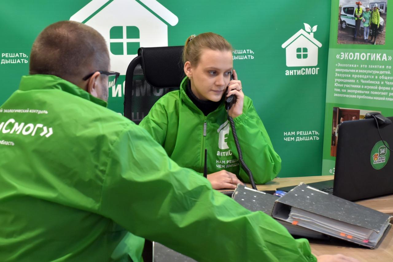 «антиСМОГ» запустил горячую линию по проблемам экологии в Челябинской области 1