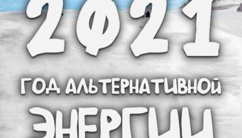 Руслан Хвостов предложил объявить следующий год «Годом альтернативной энергии» 120