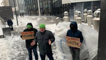 Экологи «ЗА!» установили большой пластиковый пакет с пакетами у Минпромторга 81