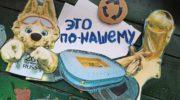 Экологическое наследие ЧМ-2018 по футболу в России 2