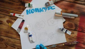 «Зелёная Альтернатива» объявляет конкурс на экологический символ России 1