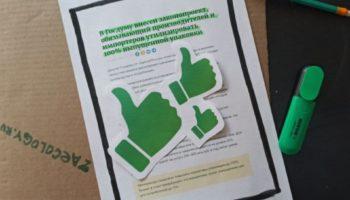 «Зелёная Альтернатива» поддерживает законопроект об оплате утилизации товаров их производителями и импортёрами 12