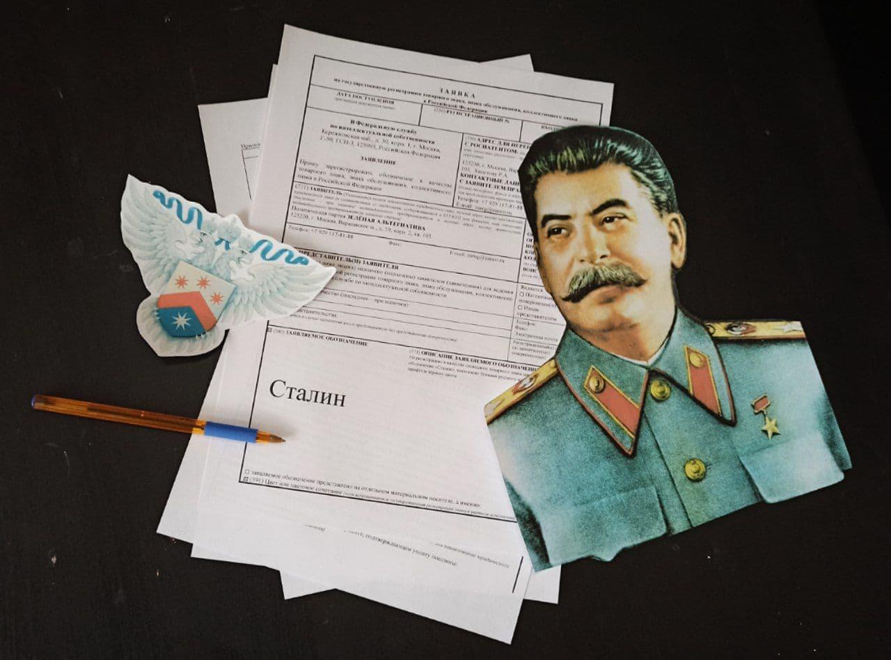 Отправим Сталина на покой 35