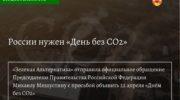 России нужен «День без CO2» 2