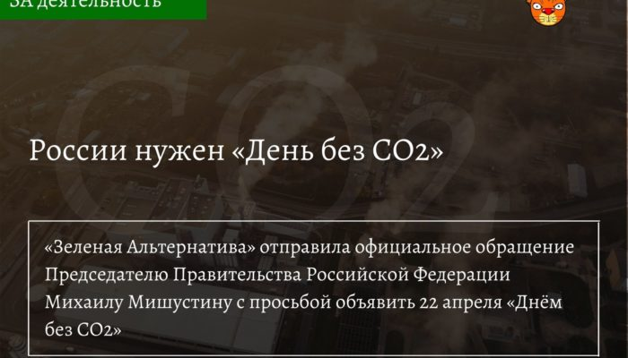 России нужен «День без CO2» 3