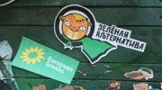 «Зелёная Альтернатива» подала заявку на вступление в Европейскую партию зелёных 3