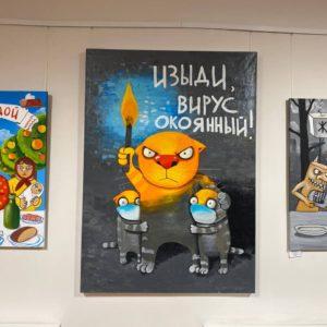 Открытие новой выставки Васи Ложкина «Изыди, вирус окаянный!» 8